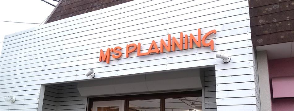 市原市・袖ヶ浦市 ママが喜ぶ女性目線の住宅設計|M'S PLANNING